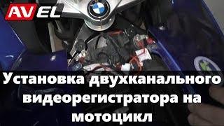 Установка видеорегистратора на мотоцикл BMW. Подключение мото регистратора AVS0710DVR.
