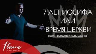 7 лет Иосифа или Время Церкви -   Андрей Шаповал