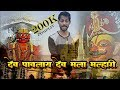 Dev Pavlay Dev Majha MalhariUnplugged Song... Khandoba Specil Agari Koli ,..