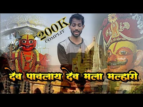 Dev Pavlay Dev Majha Malhari  Unplugged Song... Khandoba Specil Agari Koli ,..