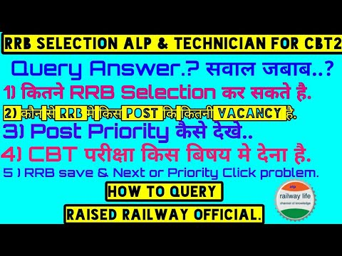 Alp & Technician RRB Selection Query & Answer