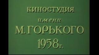 Иван Бровкин на целине 1958 (комедия) Полная версия