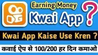 Online Earn money kwai app 100% working | screenshot 5