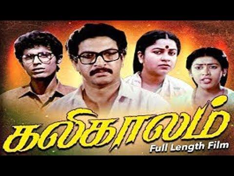 Kalikaalam | Nizhalkal Ravi, Radhika,Janagaraj | Tamil Superhit Movie HD