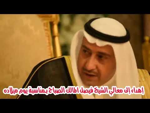 إهداء إلى معالي الشيخ فيصل المالك الصباح بمناسبة يوم ميلاده