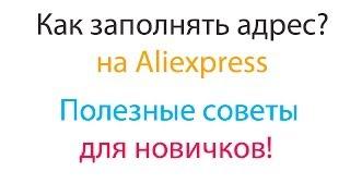 видео Что делать, если адрес доставки на AliExpress указан неверно?