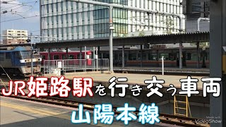 ◆JR姫路駅を行き交う車両◆山陽本線 「一人ひとりの思いを、届けたい JR西日本」