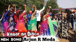 Kamar No Disco  _ New Song || Arjun R Meda || HD Video ||  Dance ||