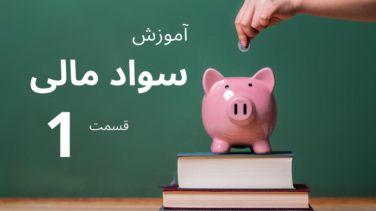 آموزش سواد مالی - قسمت اول