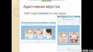 Разработка сайта медицинской организации  Современные подходы. (18.09.2014)(, 2014-09-18T21:39:08.000Z)