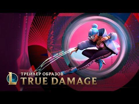 Дебют True Damage в 2019 г. | Официальный трейлер образов– League of  Legends