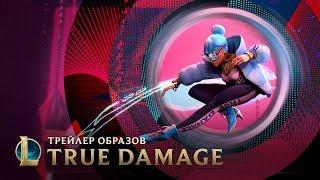 Дебют True Damage в 2019 г.   Официальный трейлер образов– League of  Legends