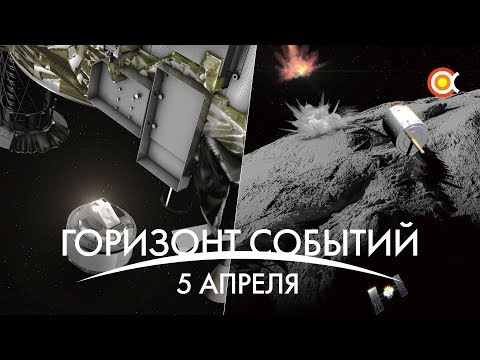 Космический Дайджест 5 апреля: ВЗРЫВ на астероиде | Испытания Starhopper | Джефф Безос и космос