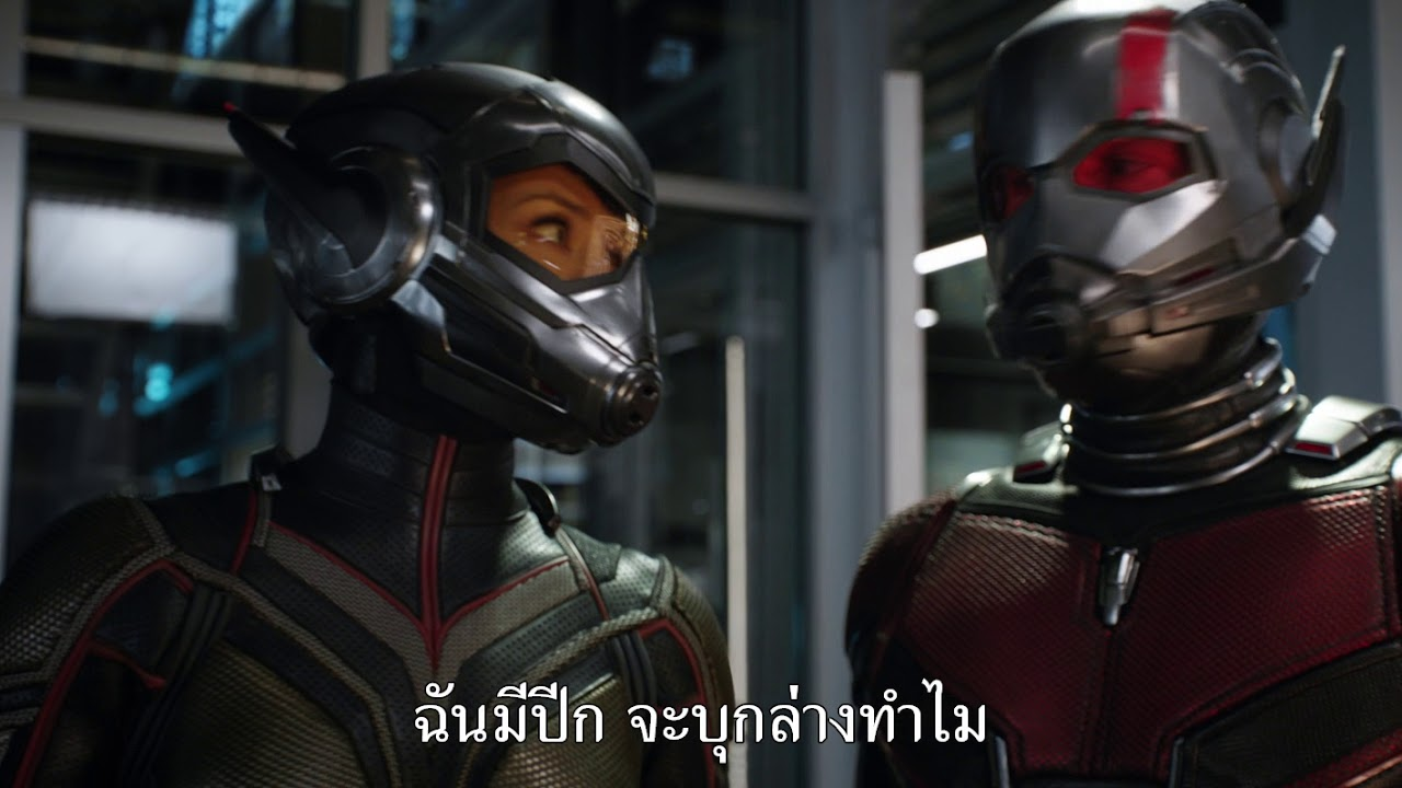Download ANT-MAN AND THE WASP | ตัวอย่างที่สอง