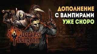 Darkest Dungeon: Известна дата выхода дополнения The Crimson Court !