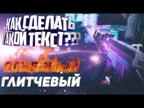 Как Сделать ОГНЕННЫЙ и ГЛИТЧевый ТЕКСТ в Photoshop | By VENDETO