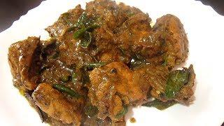 Pepper Chicken Recipe in kannada | ಪೆಪ್ಪರ್ ಚಿಕೆನ್|Restaurant Style |Kannada Recipes