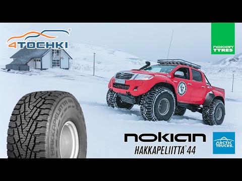 Шины Nokian Hakkapeliitta 44 для Arctic Trucks на 4 точки