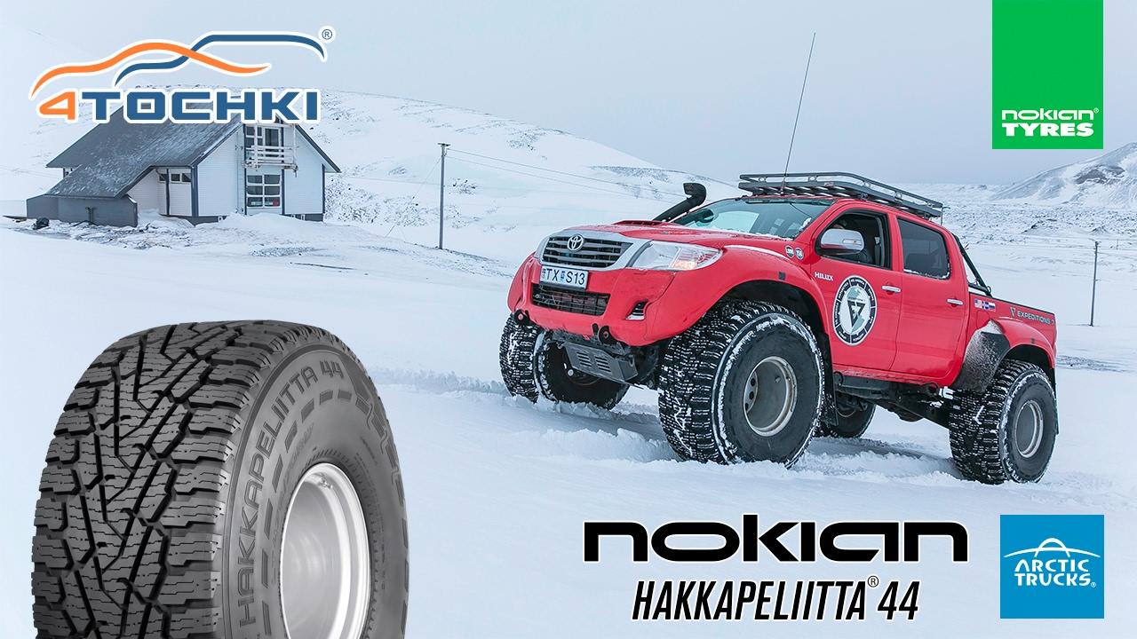 Шины Nokian Hakkapeliitta 44 для Arctic Trucks на 4 точки. Шины и диски 4точки - Wheels & Tyres