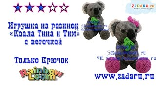Игрушка ''Коала Тина и Тим'' из резинок ч.4 | Лумигуруми. Урок 31 | Loomigurumi Koala bear