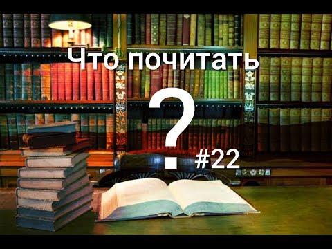 Что почитать? Выпуск 22. Любовное фентези.