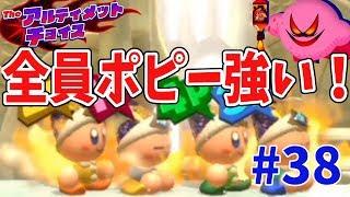 【星のカービィスターアライズ】4人プレイ復活!全員ポピー爆弾が強すぎる! #38 thumbnail