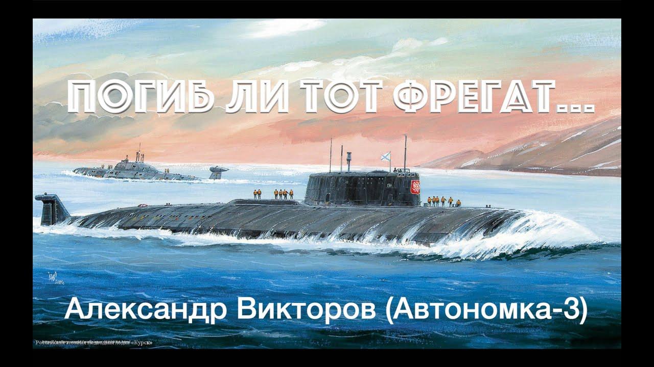 "Памяти АПРК К -141 (""Курск"")"