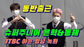 [동반출근]슈퍼주니어D&E 동해,은혁 손흔들어주며 포토타임~JTBC 아는형님 녹화 9월16일