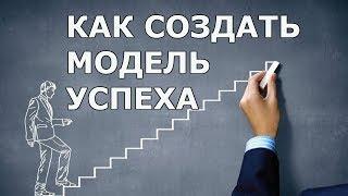 Как Создать Модель Успеха в Жизни!