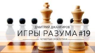 """Дмитрий Джангиров, """"Игры разума"""", эпизод: """"Четвертый президентский срок"""""""