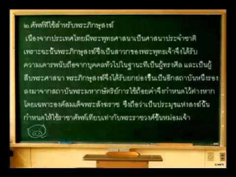 ภาษาและวัฒนธรรม-คำราชาศัพท์.mp4