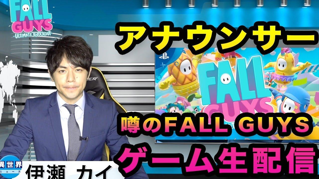 【生配信】Fall Guysをアナウンサーが実況してみたら【FALL GUYS】