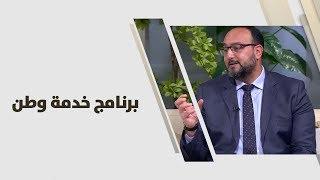 د. يزن عبده - برنامج خدمة وطن