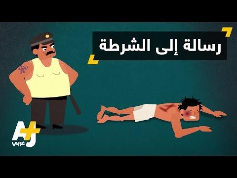 الشرطة في العالم العربي