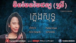 មិនមែនចៃដន្យ ភ្លេងសុទ្ធ បទស្រី | Min Man Jai Don Srey Pleng Sot | Jai Karaoke