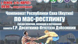 Чемпионат Республики Саха (Якутия) по мас-рестлингу  памяти Г.Р. Десяткина (2 день)
