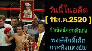 วันนี้ในอดีต (11ส.ค.2520)กำเนิดนักชกไทยคนเก่ง #พงษ์ศักดิ์เล็ก กระทิงเเดงยิม