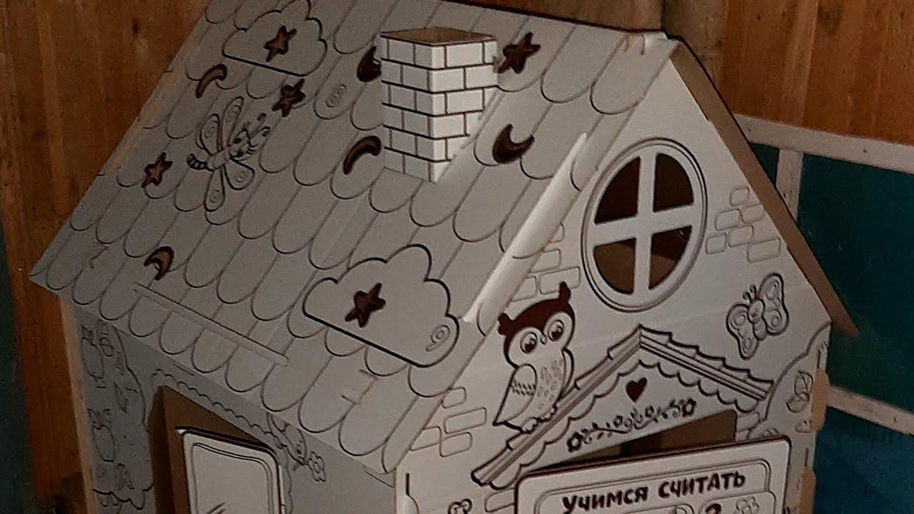 Раскраска в полный рост, мой домик фирма ЗАБИЯКА! - YouTube