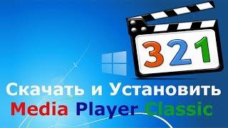 Где и как скачать и как установить Media Player Classic