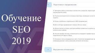 Авторский курс по SEO - обучение продвижению сайтов 2019