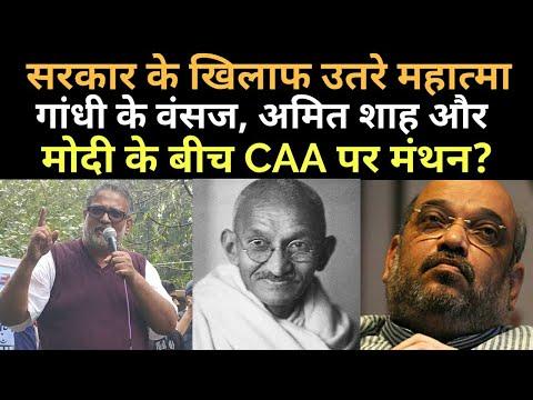 CAA के खिलाफ़ Bapu के वंसज Tushar Gandhi भी उतरे, हर दिन बढ़ रही सरकार की परेशानी?