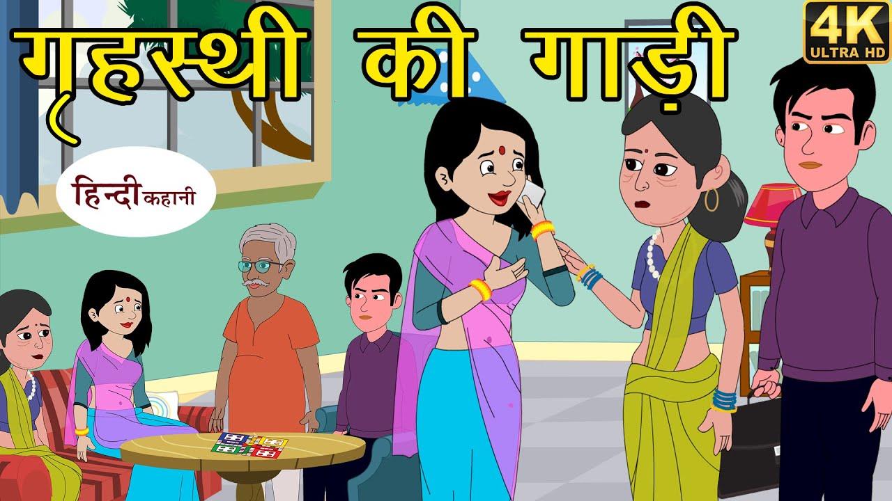 Download Kahani गृहस्थी की गाड़ी - Story in Hindi | Hindi Story | Moral Stories | Bedtime Stories | Kahaniya