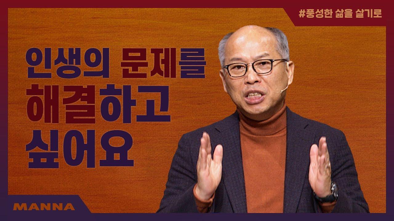 [만나교회] 풍성한 삶의 원리6: 태도의 문제다 | 인생의 문제를 해결하는 방법