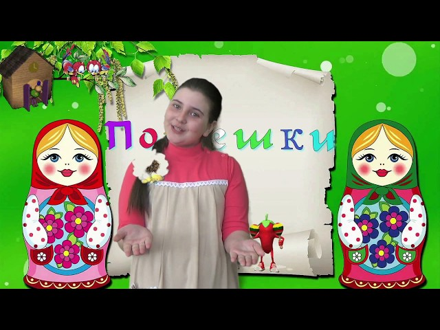 Изображение предпросмотра прочтения – ДарьяПозднякова читает произведение «Потешка Ручки, ручки!» (Русский фольклор )