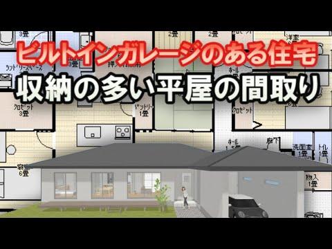 ファミリークロゼット、パントリー等収納の多い平屋の間取り図 インナーガレージで雨に濡れずに玄関に入る住宅 Clean and healthy Japanese house design