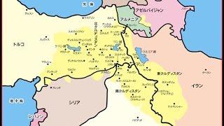 クルド人&クルディスタンとは