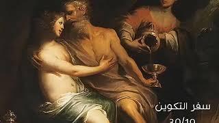 النبى لوط يزنى بأبنتاه تحت تأثير الخمر ( قصص جنسية بالكتاب المقدس ) !!