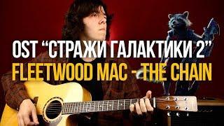 Песня из фильма Стражи Галактики 2 Fleetwood Mac The Chain - Уроки игры на гитаре