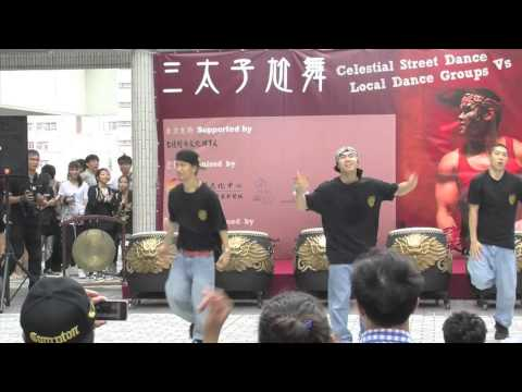 三太子尬舞 Celestial Street Dance vs Local Dance Groups