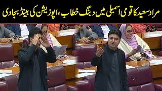 Murad Saeed Befitting reply to Khawaja Asif in National Assembly | Complete Speech